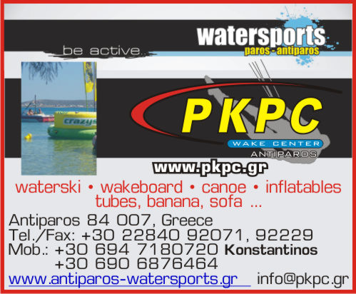 paros wake center