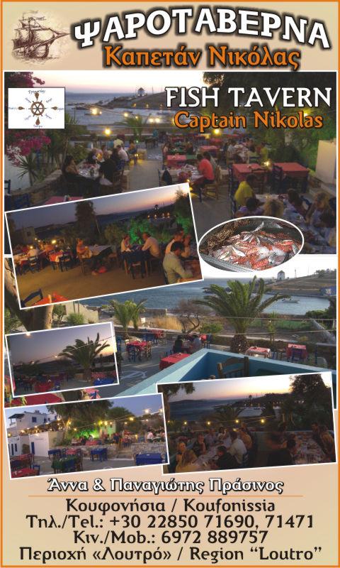 capatain nikolas