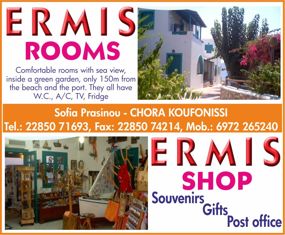 ermis rooms