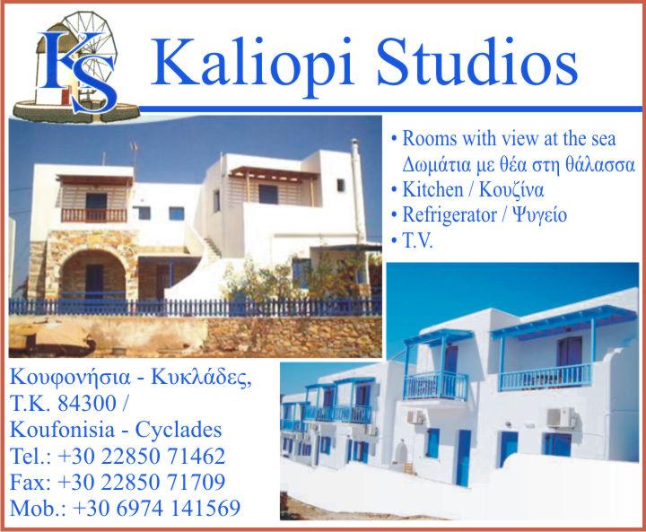 kaliopi studios