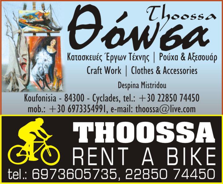 thoossa