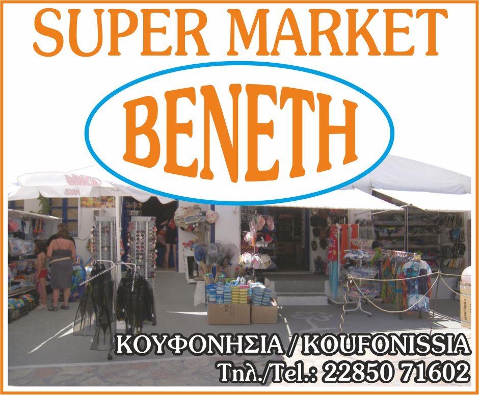 veneti super market