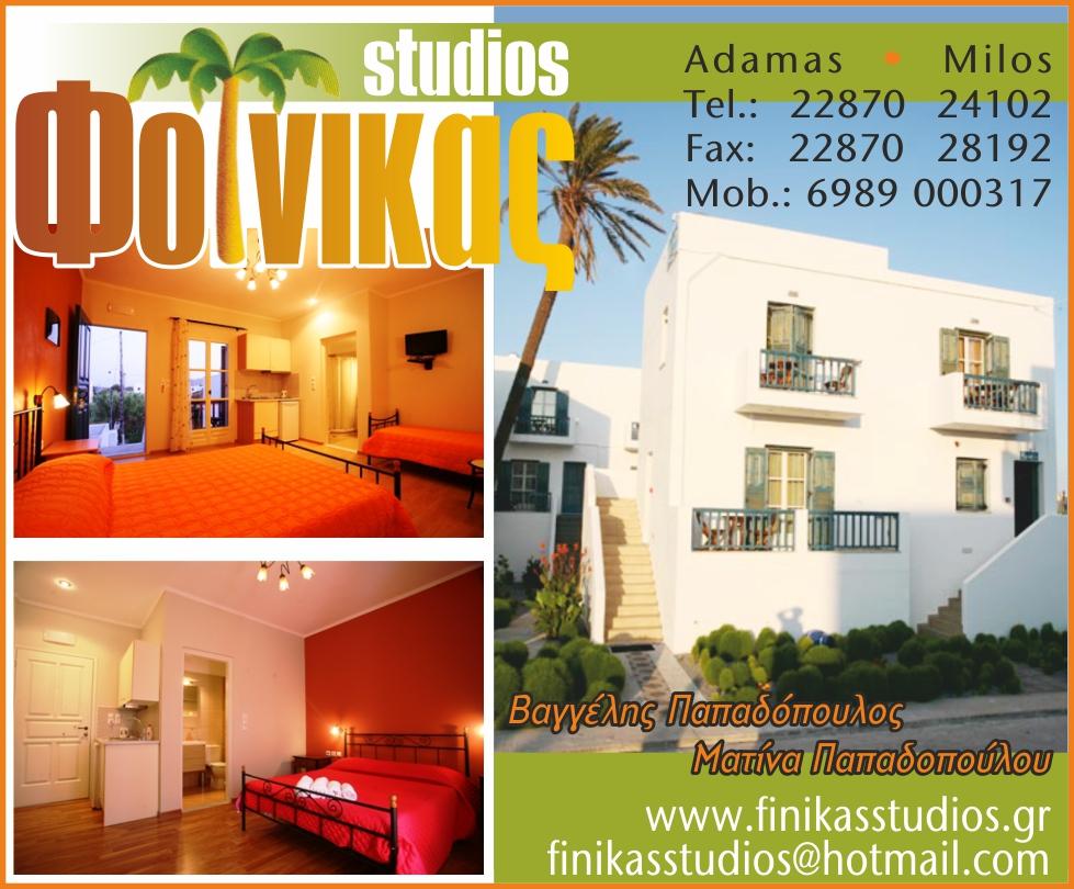 foinikas studios (2)