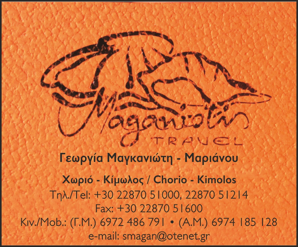 maganiotis travel