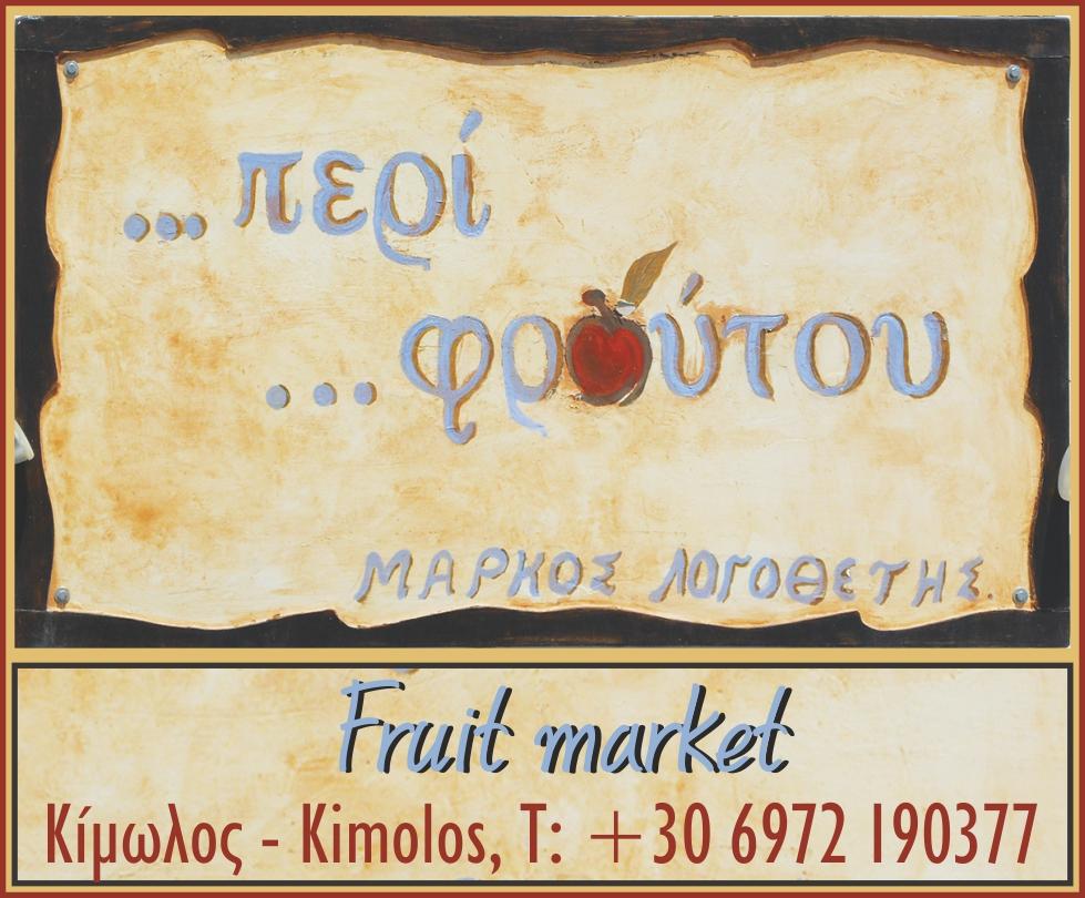 markos fruit