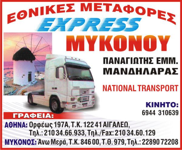 express mykonou