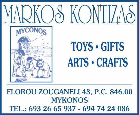 markos kontizas gifts