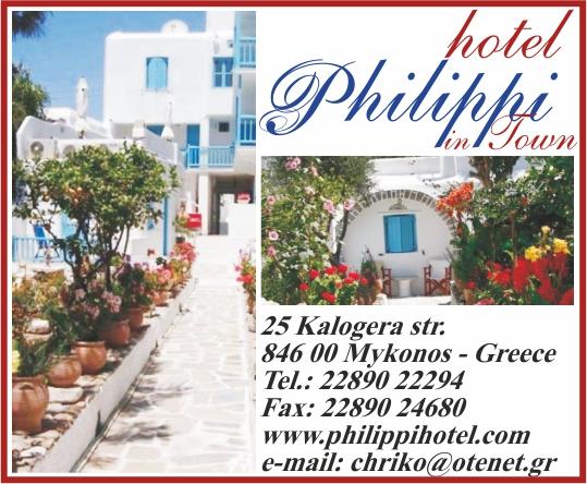 philippi hotel