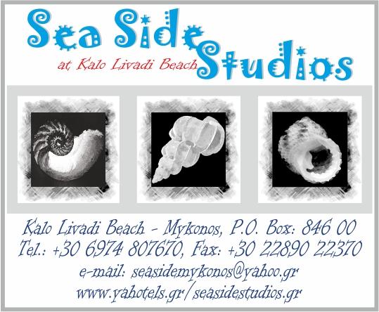 sea side studios