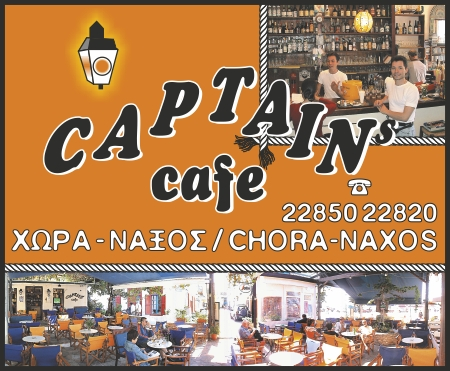 captains_cafe
