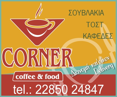 corner coffee food