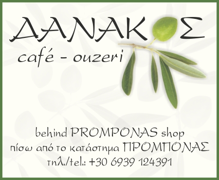 danakos cafe