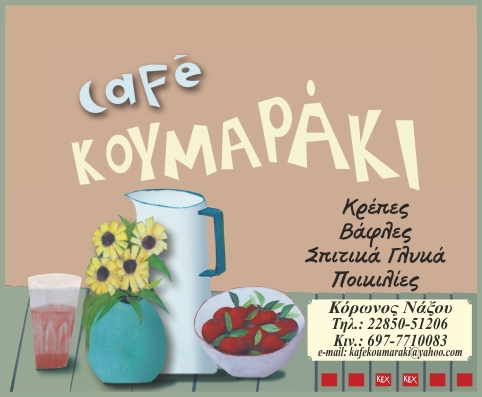koumaraki cafe