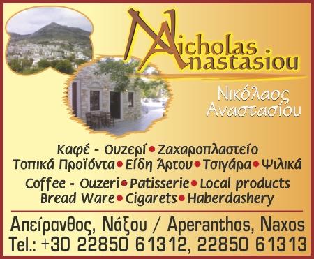nikolaos anastasiou