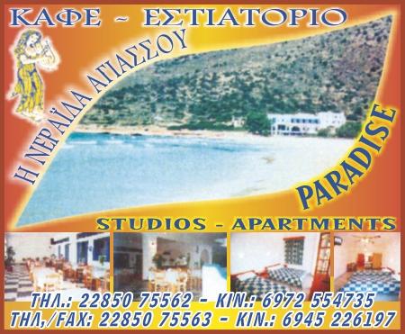 paradise studios apartements neraida