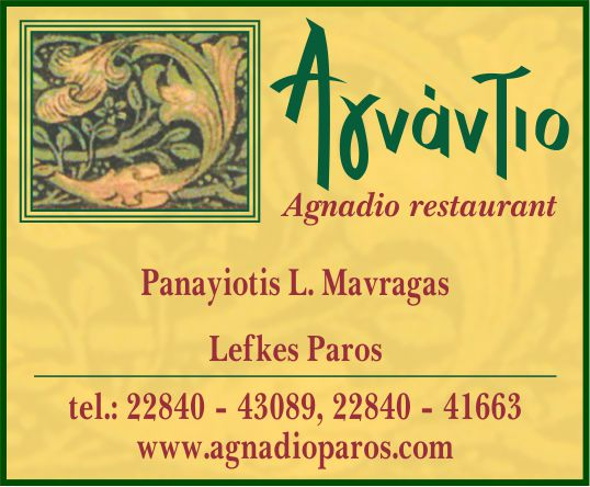 agnadio restaurant