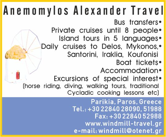 anemomylos alexander travel