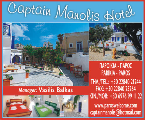 captain manolis