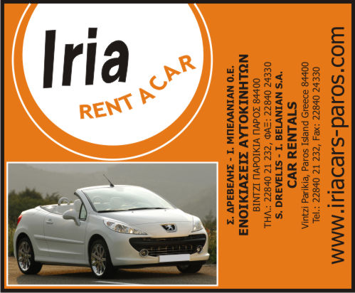 iria rent a car