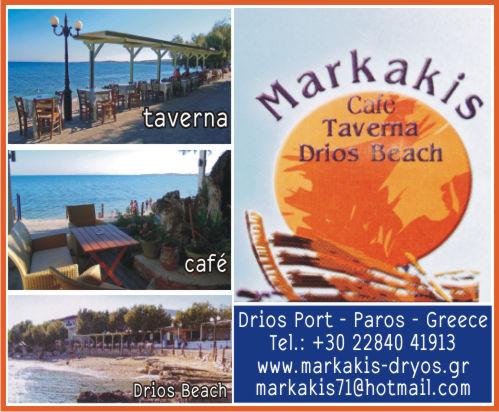 markakis taverna