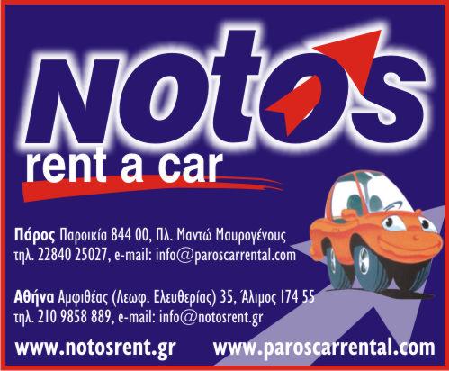 notos car