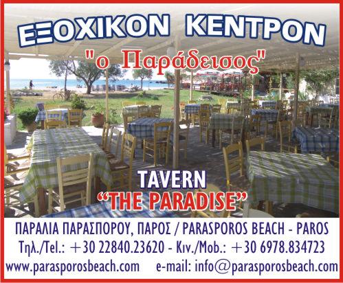 parasporos taverna