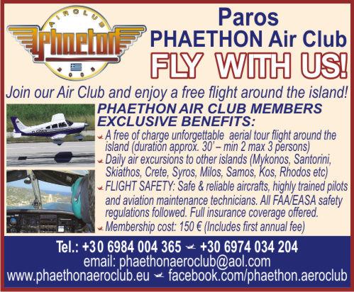 phaethon ari club