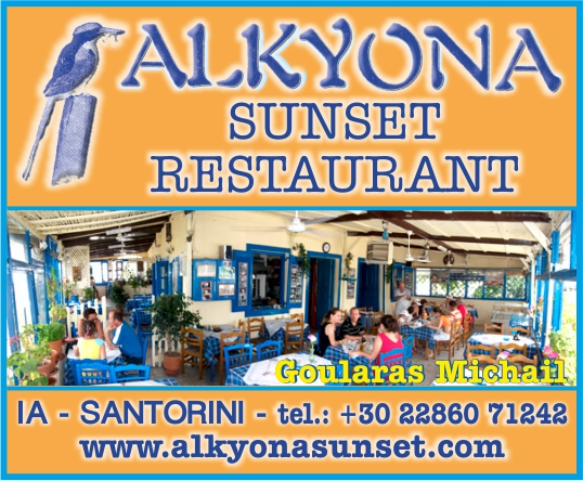 alkyona restaurant