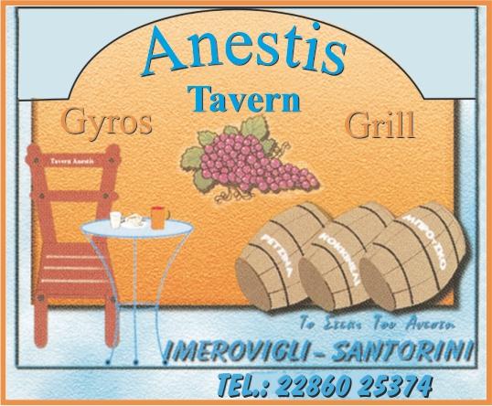 anestis tavern
