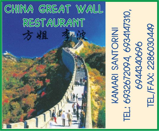 china great wall restaurant