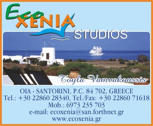 eco xenia studio apartments