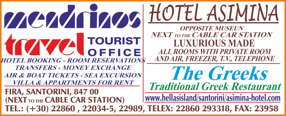 mendrinos-asimina hotel