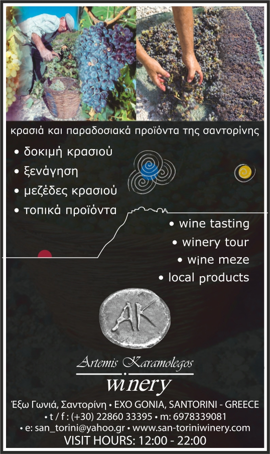 santorini winery