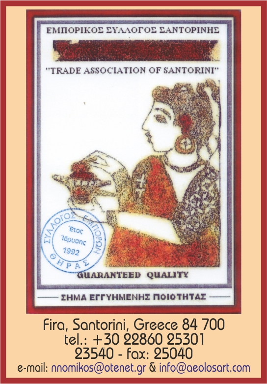 trade association of santorini